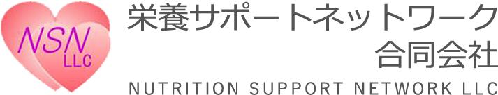 栄養サポートネットワーク合同会社